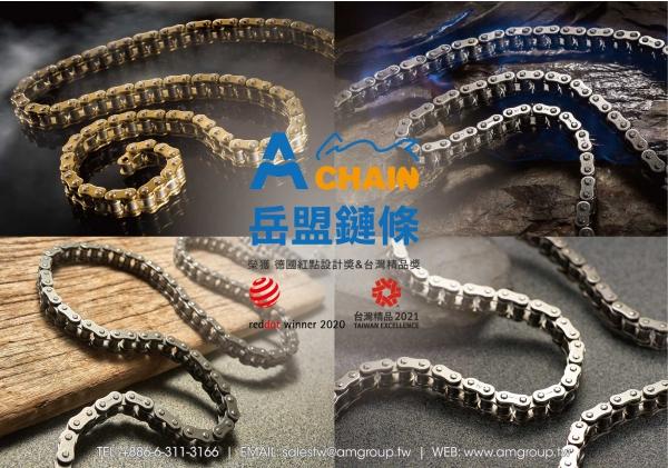 誰是AM Chain 岳盟鏈條  台灣の銷售據點?