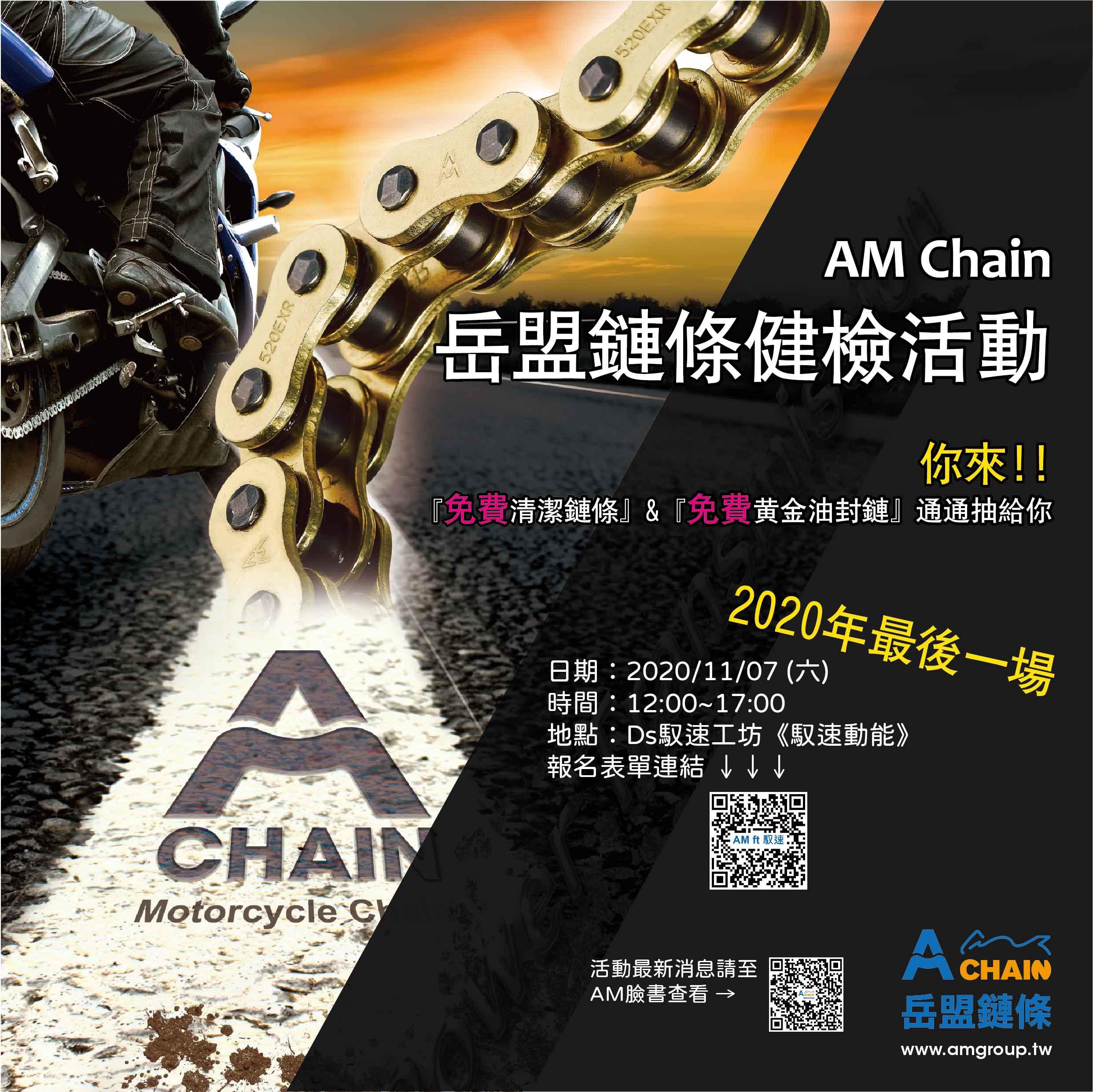 proimages/news/20200528_ChainCheck/2020鏈條健檢活動網路宣傳-官網2.jpg