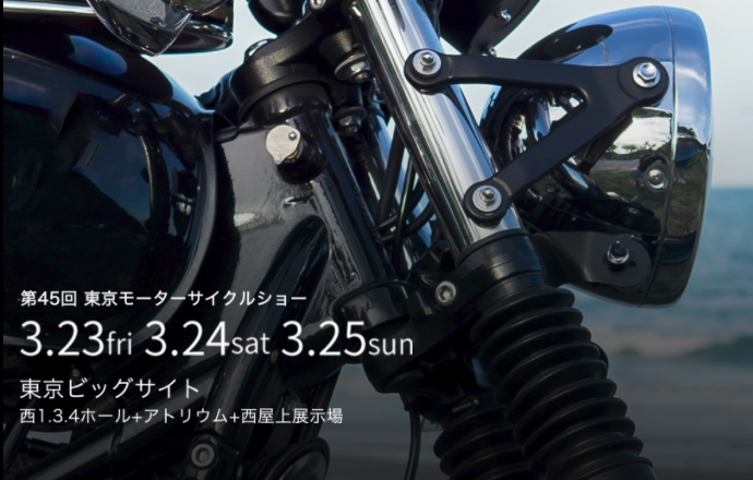 proimages/news/Tokyo_Motocycle_Show.jpg